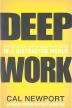[보유]Deep Work