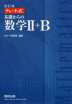 [보유]チャ-ト式 基礎からの數學2+B 改訂版