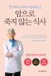 암으로 죽지 않는 식사(기적의 요리사가 알려주는)(양장본 HardCover)