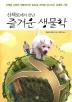 즐거운 생물학(산책로에서 만난)(살림청소년 융합형 수학과학총서 시리즈)