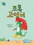초록 고양이(사계절 웃는 코끼리 18)