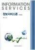 정보서비스론(개정증보판 3판)(양장본 HardCover)