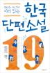 한국 단편 소설 19(중학생이 되기 전에 미리 읽는)