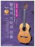 클래식 기타의 선율: 영원의 스탠더드편(CD1장포함)
