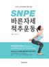 SNPE 바른자세 척추운동