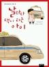 날마다 택시 타는 아이(따뜻한 세상을 꿈꾸는 어린이 2)