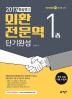 한승연의 외환전문역 1종 단기완성(2017)
