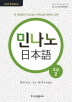 민나노 일본어 초급. 2(CD4장포함)