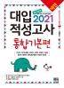 대입적성고사 통합기본편(2021)(넥젠)(개정판)