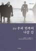 평설 우리 민족의 나갈 길(박정희 전집 6)