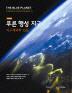 푸른 행성 지구: 지구계과학 입문(3판)
