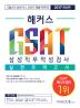 GSAT 삼성직무적성검사 실전모의고사(2017 하반기)(해커스)