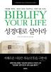 성경대로 살아라