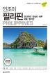 인조이 필리핀(보라카이, 마닐라, 세부, 보홀, 팔라완) (2018)(개정판)(Enjoy 세계여행 시리즈 19)