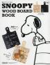 [보유]SNOOPY WOOD BOARD BOOK