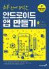 안드로이드 앱 만들기(하루 만에 배우는)