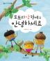 도토리 삼 형제의 안녕하세요(둥둥아기그림책 5)(보드북)