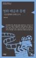 영화 배급과 흥행(아모르문디 영화총서 14)