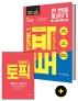 한국어능력시험 TOPIK I(토픽I) 한 번에 통과하기(2019)(6판)(CD1장포함)