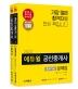 공인중개사 1차 출제가능문제집 세트(2020)(에듀윌)(전2권)