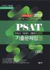 PSAT 헌법포함 5급공채 기출문제집(2019)(Union)(개정판 16판)