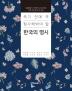 한국의 명시(죽기 전에 꼭 필사해봐야 할)