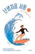 난생처음 서핑