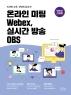 온라인 미팅 Webex, 실시간 방송 OBS(GoGo! 스마트)