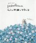 [해외]POKEFASUのキャラと刺繡と文字の本