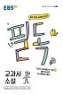 중학 교과서 소설(2020)(EBS 필독)