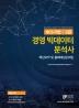 경영 빅데이터 분석사 2급: 핵심요약 및 출제예상문제집(NCS 기반)(4판)