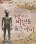 4만 년 전 비밀을 품은 아이(처음부터 제대로 배우는 한국사 그림책 4)