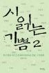시 읽는 기쁨. 2: 한국 현대 시인 25인과의 아름다운 만남, 그 두번째