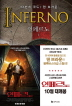 인페르노. 1