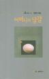 어머니의 달걀(오름시인선 18)