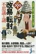 [해외]江戶300藩「改易.轉封」の不思議と謎 大名の「お引っ越し」は一大事!?