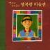 행복한 미술관(앤서니 브라운의)(웅진 세계 그림책 15)(양장본 HardCover)