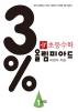 초등 수학 3% 올림피아드 1과정(2021)