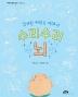 신기한 머릿속 이야기 수리수리 뇌(마루벌의 좋은 그림책 95)(양장본 HardCover)