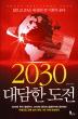 2030 ����� ����(���庻 HardCover)