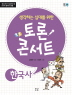 생각하는 십대를 위한 토론 콘서트 한국사(꿈결 토론 시리즈 5)