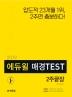 매경 TEST 2주끝장(2019)(에듀윌)