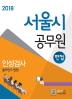 서울시 공무원 면접 인성검사 블라인드면접(2018)