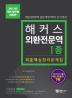 외환전문역 1종 최종핵심정리문제집(2017)(해커스)