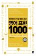 현지인이 가장 많이 쓰는 영어 표현 1000(2판)