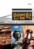 헌법학(리걸플러스 41)