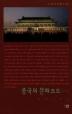 중국의 문화코드(살림지식총서 58)