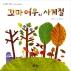 꼬마 여우의 사계절(날개달린 그림책방 37)(양장본 HardCover)