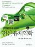 전산유체역학(유한체적법을 이용한)(2판)