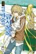 신약 어떤 마술의 금서목록. 22(엔티노벨(NT Novel))